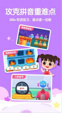 宝宝巴士奇妙拼音app软件最新版图3: