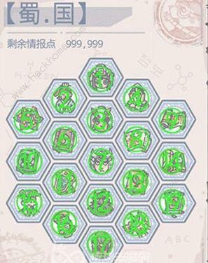 最强蜗牛华夏情报怎么点 华夏情报加点攻略[多图]图片3