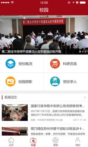 中共苏州党校app软件官方版下载图2: