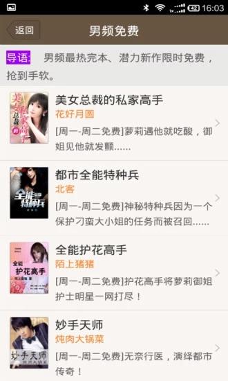 2019飞卢盗版最全的网址大全登录入口图2: