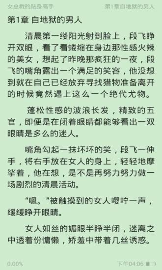 2019飞卢盗版最全的网址大全登录入口图片1