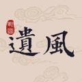 战国遗风官网版