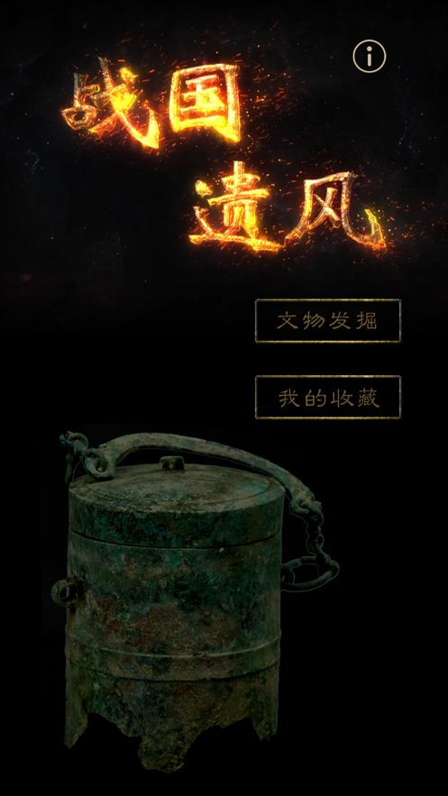 战国遗风游戏官网安卓版图2: