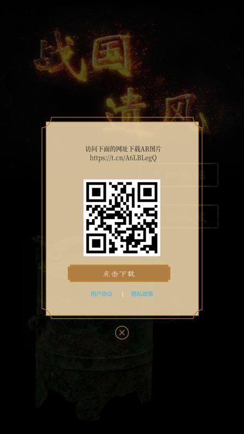 战国遗风游戏官网安卓版图3: