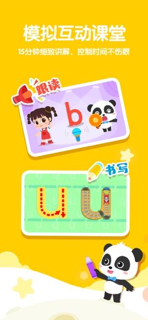 宝宝巴士奇妙拼音app软件最新版图片1