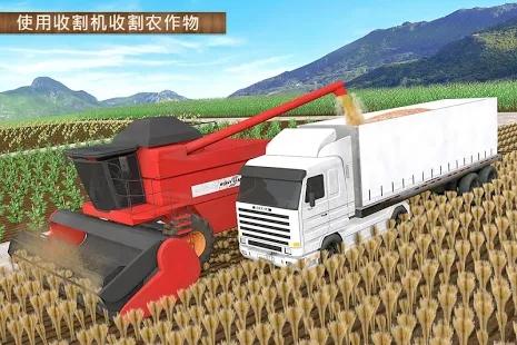 现代农业2中文安卓版最新下载图3: