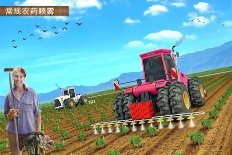现代农业2中文安卓版最新下载图2: