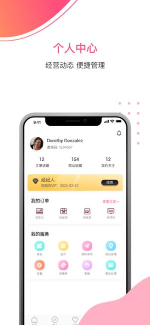 糯糯购最新版app软件下载图1: