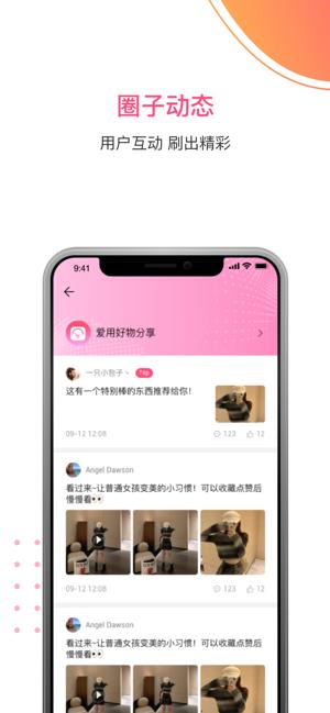 糯糯购最新版app软件下载图2:
