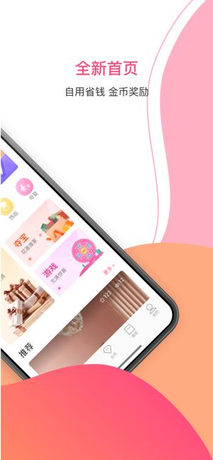 糯糯购最新版app软件下载图3:
