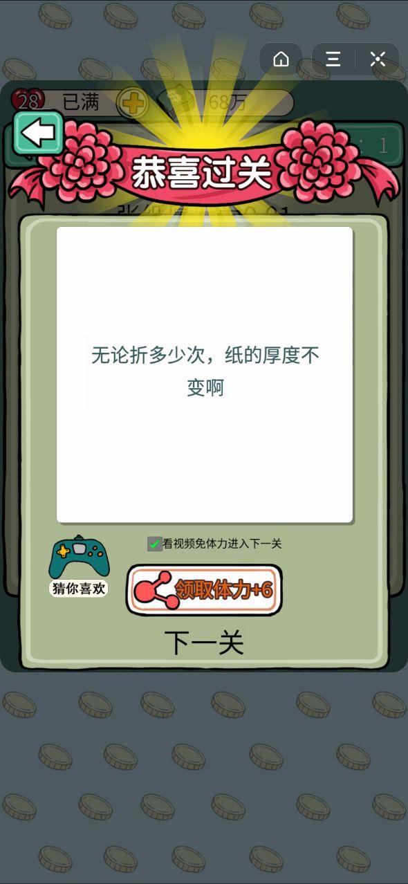 抖音脑洞大富翁小游戏最新版图3: