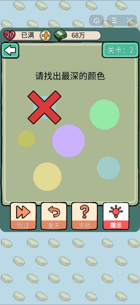 抖音脑洞大富翁小游戏最新版图2: