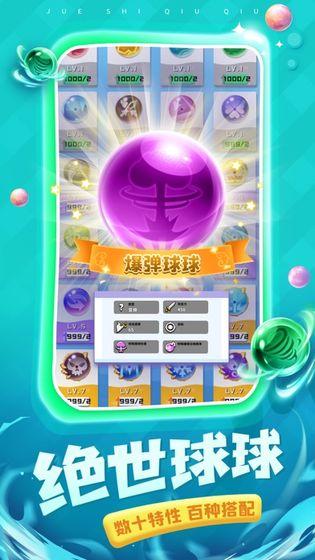 球球英雄HD最新官方游戏下载图片1