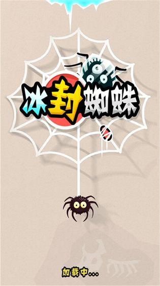 抖音冰封蜘蛛赢在思维官方最新版图2:
