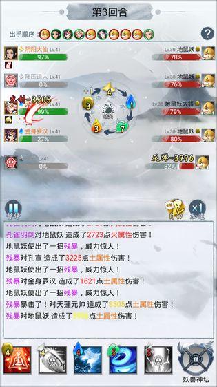 大仙来了官方安卓版游戏图2: