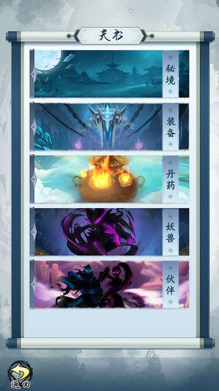 大仙来了官方安卓版游戏图1: