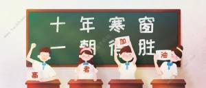 北京高考具体考试安排公布 2020北京高考详细时间以及安排图片1