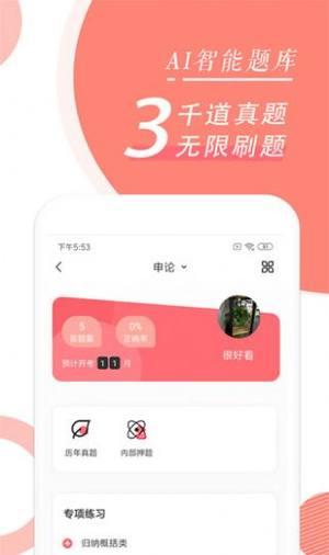 2020北京教育考试院网站登录入口图片1