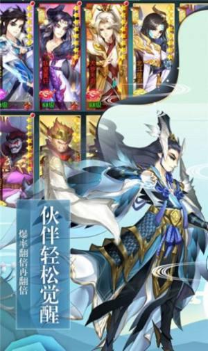 幻魔镇妖官方版图3
