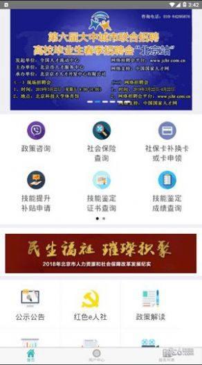北京失业补助金领取app图2