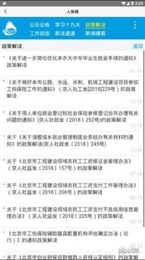 2020北京失业补助金领取app最新版图片1