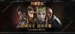 万王之王3D回归服官方版图片2
