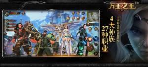 万王之王3D回归服官方版图片1