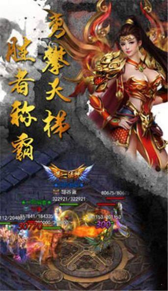 永恒屠龙2.5D复古版手游官方测试版图3: