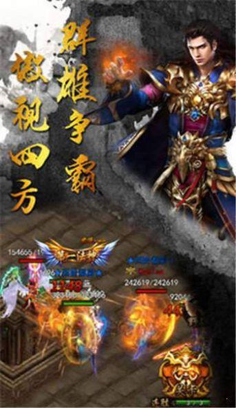 永恒屠龙2.5D复古版手游官方测试版图1: