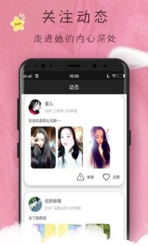寂寞宝app图2