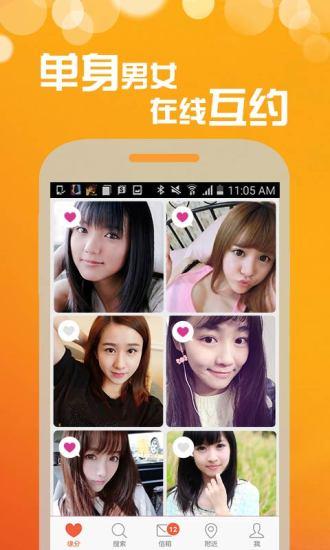 小爱视频交友软件app下载图1: