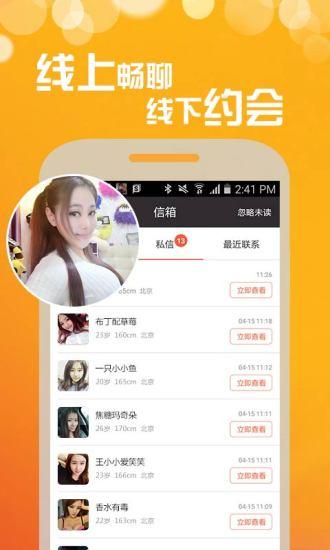 小爱视频交友软件app下载图片1