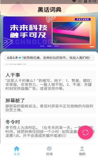 黑话词典app安卓版图3: