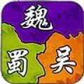 最强三国单机版2手游官方测试版 v1.3.7