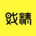 戏精短视频交友app官方版下载 v1.1.3