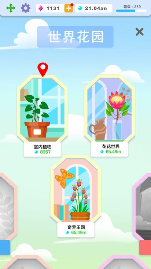 花艺趣官网app下载图1: