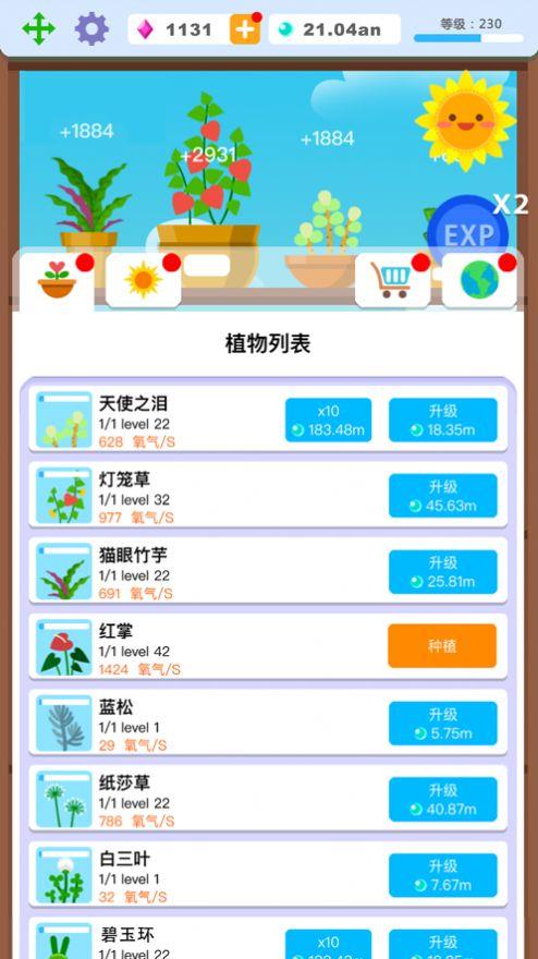 花艺趣官网app下载图片2