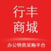 行丰商城app官方下载 v1.2.11