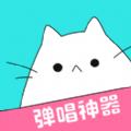 猫爪弹唱app软件下载 v1.0