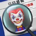 迷案追踪游戏官方最新版 v1.0