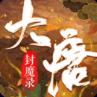 大唐封魔录手游官网最新版 v1.0.0