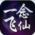 一念飞仙online手游官方测试版 v1.1.5