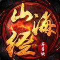 山海经吞噬纪元手游官网唯一正版下载 v1.58.4