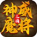 三国神威魔将手游官网最新版 v1.0