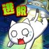 白猫和神秘的宇宙船汉化版