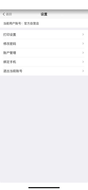 百家掌柜最新版app下载图1: