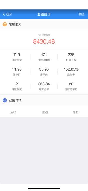 百家掌柜最新版app下载图2: