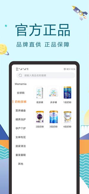 橙贝亲选最新软件app下载图2: