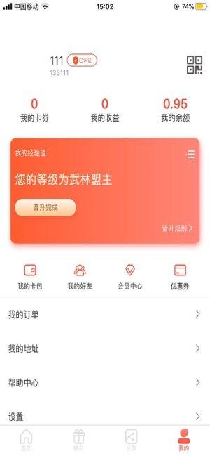 多鱼精选iOS苹果版图3