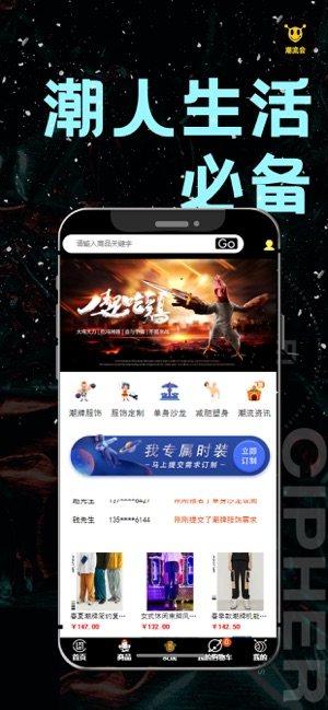 潮流会新版app官方下载图片1